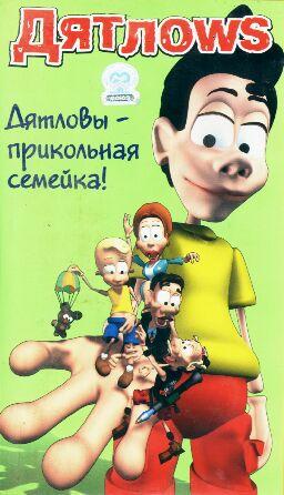 http://anton1996.ucoz.ru/Dytlows/Daytlows_1_sezon.jpg
